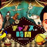 小島みゆ Abema TV「チャンスの時間」出演