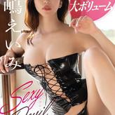 """松嶋えいみ「最新DVD""""Sexy Devil""""」発売"""