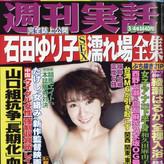 紺野栞 3/4号「週刊実話」表紙掲載