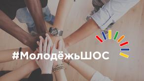 Молодёжь ШОС: «Кадровый резерв «Лидеры Евразии» пройдёт в ноябре в Москве
