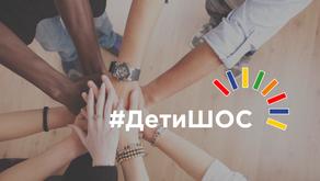 Дети ШОС: «Кадровый резерв «Лидеры Евразии» пройдёт в ноябре в Москве