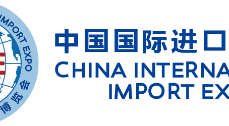 """Astron Connect Inc. is Attending the Fourth China International Import Expo (""""CIIE 2021"""")"""