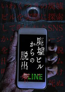 別館オンラインメインPOP.jpg