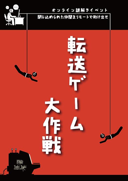 転送ゲーム大作戦.png
