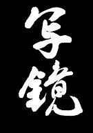 logo-shakyo-noir.jpg