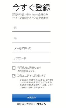 新規登録.PNG