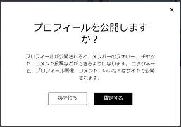 プロフィール公開.PNG