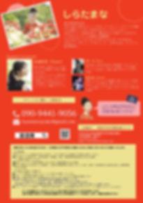 裏面PDF-2.jpg