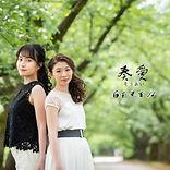 奏愛 アルバムのコピー.jpg