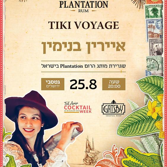 ערב אורח: פלנטיישן בגטסבי ירושלים!