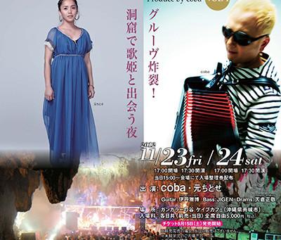 魂の音楽祭 マブイオトvol.4 2DAYS
