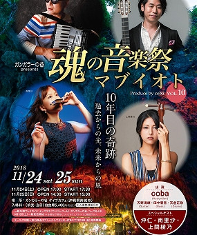 「魂の音楽祭マブイオトVol.10」 9月15日一般発売開始!