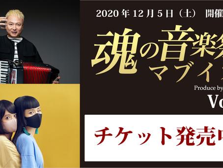 マブイオト12 チケット発売中!