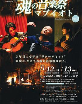 魂の音楽祭 マブイオトvol.3 2DAYS