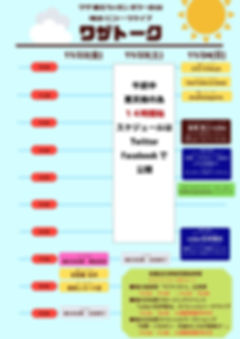 s-wazaschedule1121-3.jpg