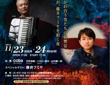 魂の音楽祭 マブイオトvol.6 2DAYS