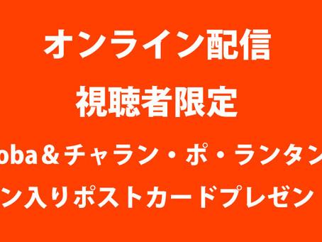 【終了】オンライン配信視聴者限定:coba&チャラン・ポ・ランタン サイン入りポストカードプレゼント
