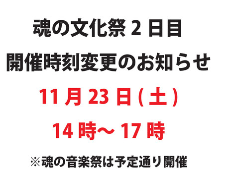 11月23日(土)魂の文化祭2日目 開催時間変更のお知らせ