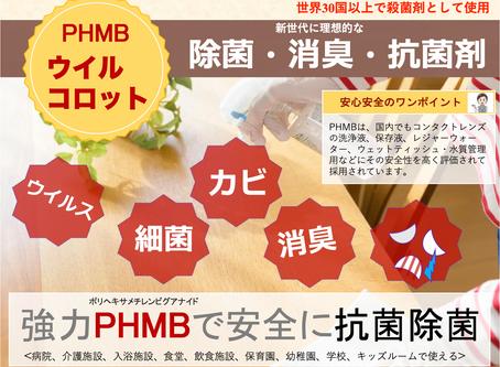 新世代除菌成分【PHMB】vs【次亜塩素酸水】