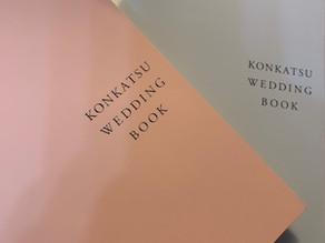婚活ウェディングBOOK