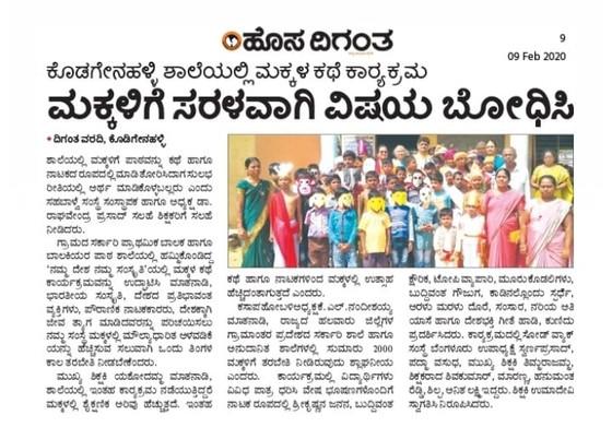 Kathe Habba, a story fest, during Sahabalve Jnana Yagna