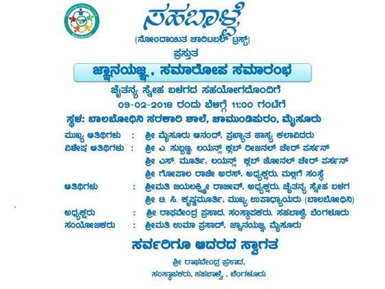 *Sahabalve Jnana Yagna, Mysore: Closing ceremony invitation*