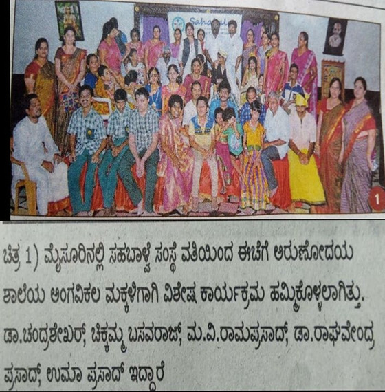 Press Coverage of Cultural Event by Sahabalve event with Arunodaya special children