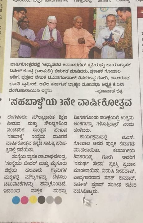 Press Coverage for Sahabalve's 3rd Anniversary