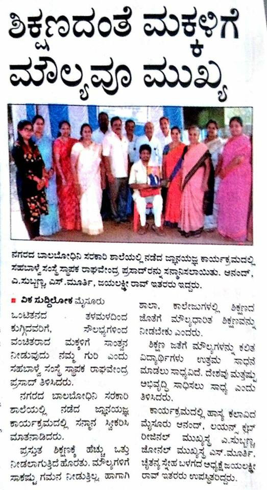 Sahabalve Jnana Yagna, Mysore. Press Report