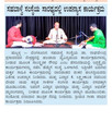 Last week's Sahabalve Samskritika Saurabha  programs coverage in news papers