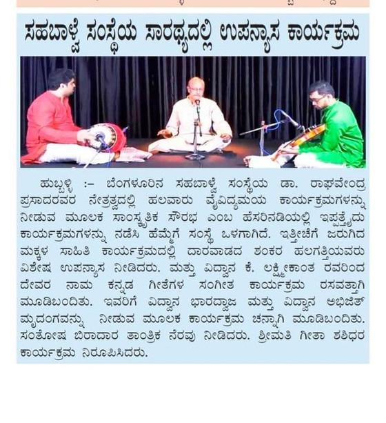 Last week's Sahabalve Samskritika Saurabha  programs coverage in news papers