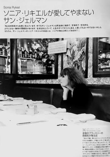 VOGUE Japan Sonia Rykiel