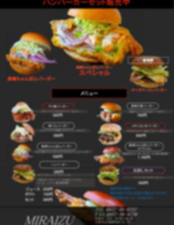 ハンバーガーメニュー2019.10.14-1.jpg