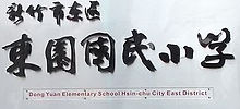 1200px-New_Dong_Yuan_Elementary_School_H