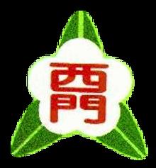 西門.png