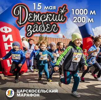 Детский забег в рамках Царскосельского марафона