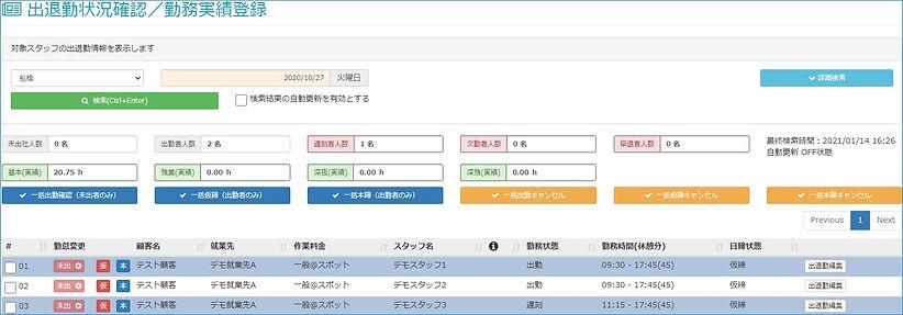 スタッフ管理システム画面例.jpg