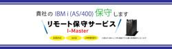 リモート保守サービスI-Master