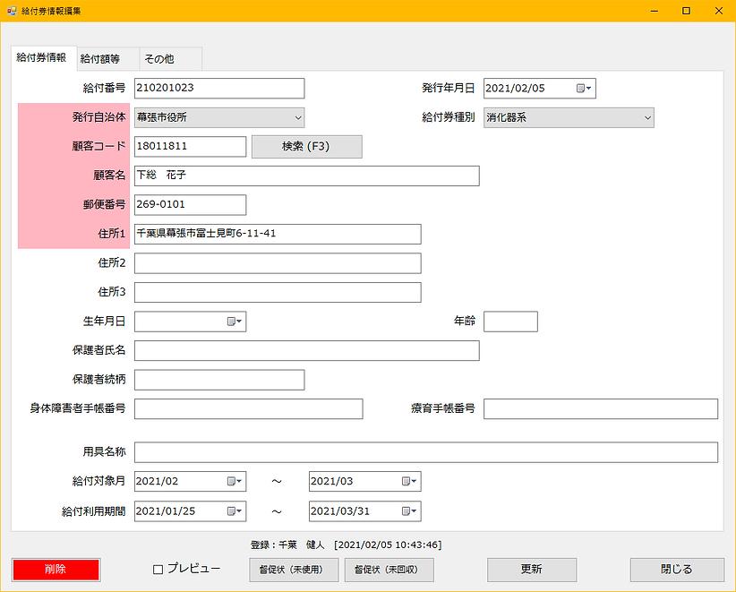 医療用品・介護用品向け販売管理システム.png