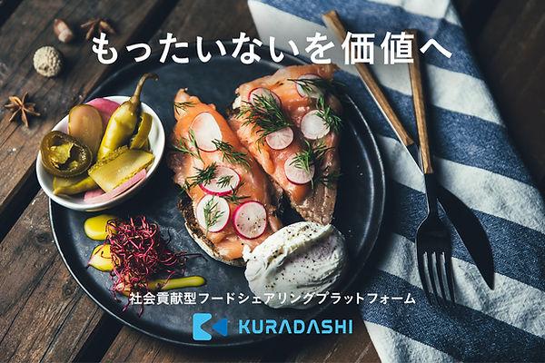 kuradashi_02-2.jpg