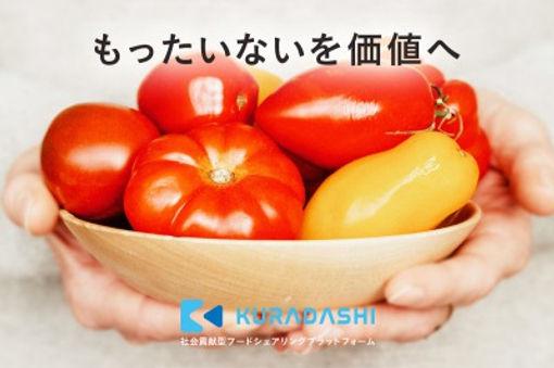 kuradashi_01-2 (1).jpg
