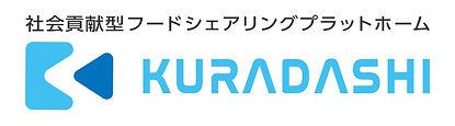 KURADASHIロゴ_WEB_catch01.jpg