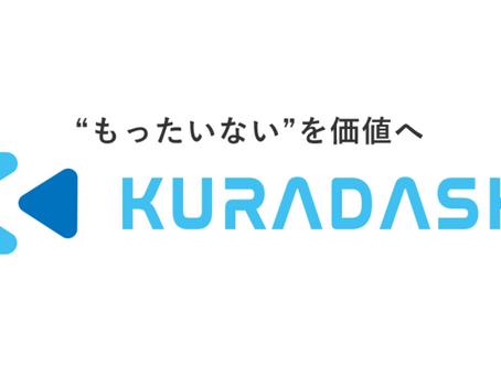 日本精塩株式会社がKURADASHIに出品~滞留している商品を販売することでフードロスを削減~