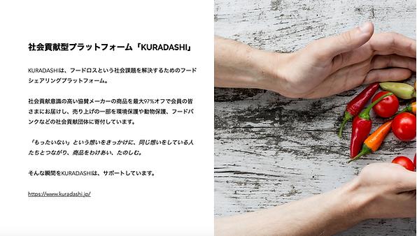 社会貢献型フードシェアリングプラットフォーム「KURADASHI.jp」.png