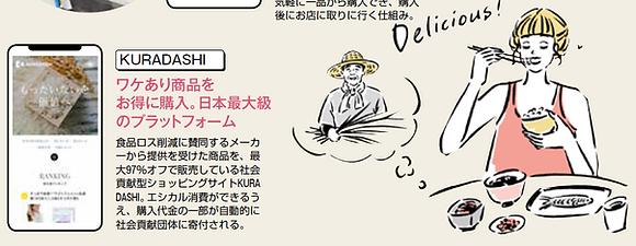 バイラ9月号_KURADASHI様 (1).PNG