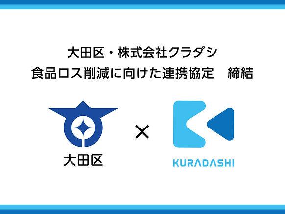 kuradashi_605-455_ol (1).jpg