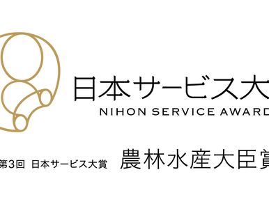 クラダシが第3回 日本サービス大賞 農林水産大臣賞を受賞