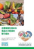 food_love_cover.jpg