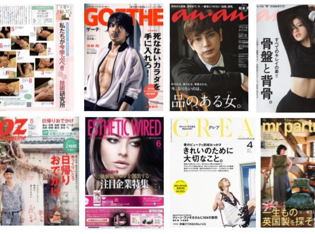 各種雑誌掲載