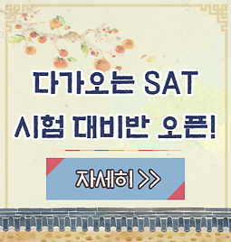 sat대비반 팝업-001.png
